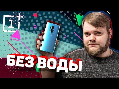 Опыт использования OnePlus 8 Pro — ЕСТЬ БОЛЬШАЯ ПРОБЛЕМА