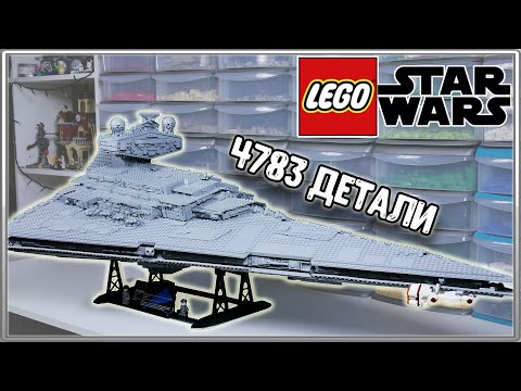 LEGO Star Wars UCS Имперский Звездный Разрушитель 75252 - ОБЗОР