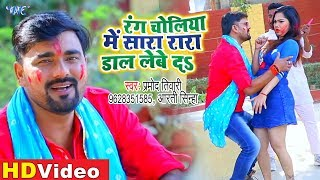 Pramod Tiwari,Aarti Sinha 2020 का हिट होली सांग | Rang Choliyo Me Sara Ra Ra Dal Lebe Da