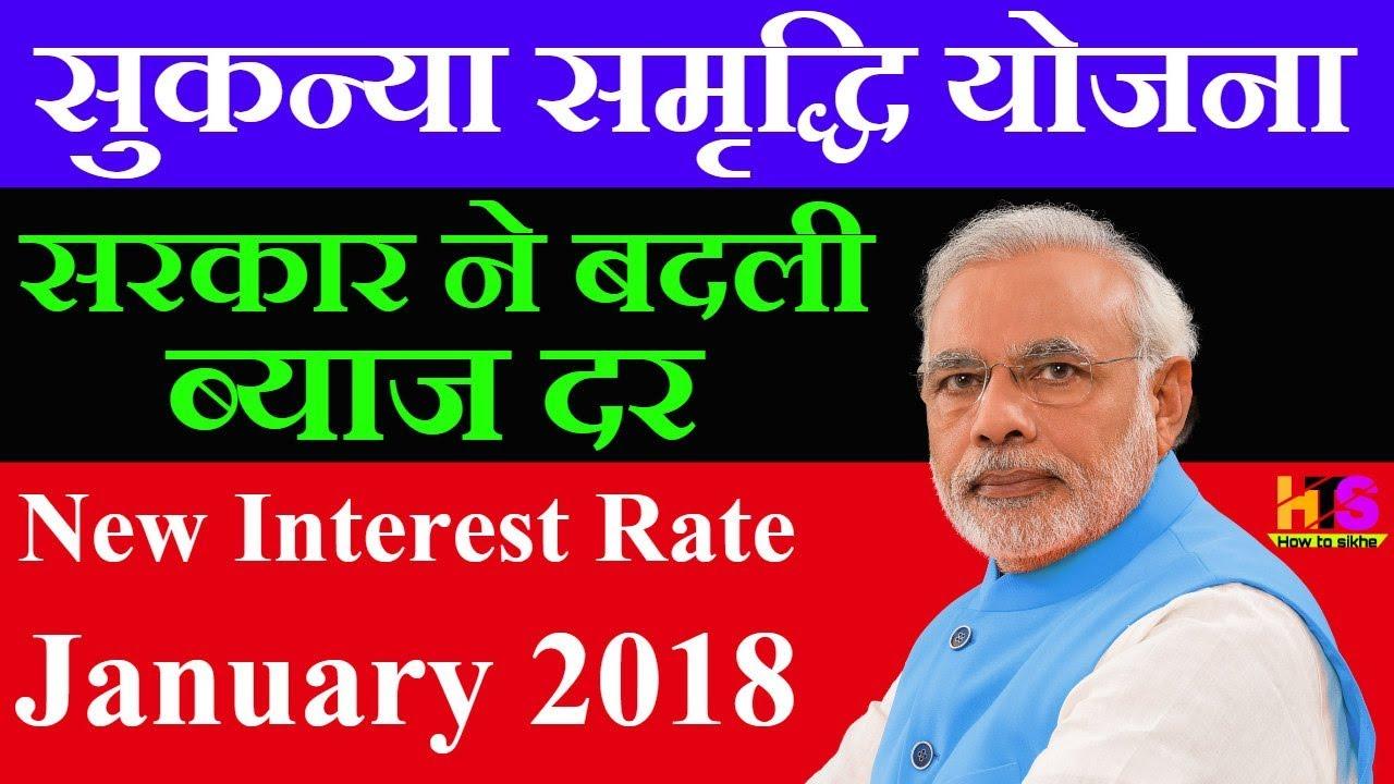 Sukanya samriddhi yojana new interest rate 2018 account - How to close a post office savings account ...