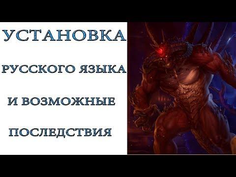 Как в дьябло 2 поставить русский язык