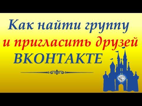 Как найти группу ВКонтакте и пригласить друзей