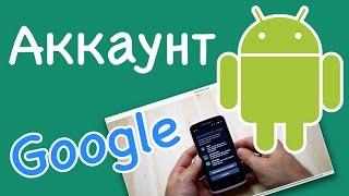 Android: Как создать аккаунт google для android и установить программу на телефон(В ролике я попытаюсь ответит на вопросы: Как создать google аккаунт? Как установить программы на андроид? Как..., 2015-02-04T18:08:08.000Z)