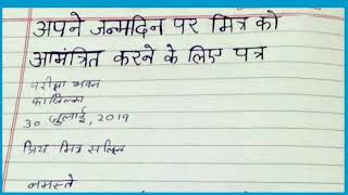 letter to friend inviting him on your birthday in hindi जन मद न पर म त र क आम त रण पत र