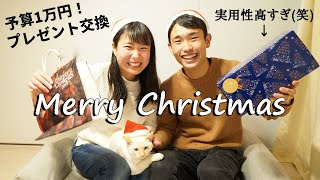 【カップルの時と違うw】夫婦でクリスマスプレゼント交換したら、実用性高すぎた(笑)
