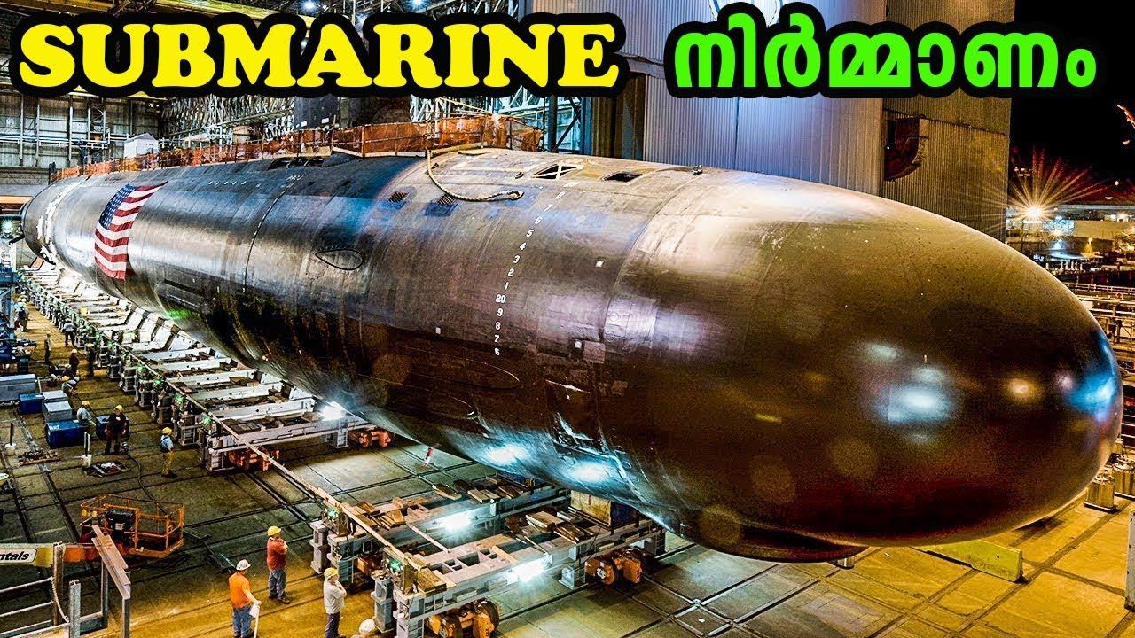 Submarine നിർമ്മാണം   മുങ്ങിക്കപ്പൽ നിർമ്മിക്കുന്നത് കണ്ടിട്ടുണ്ടോ