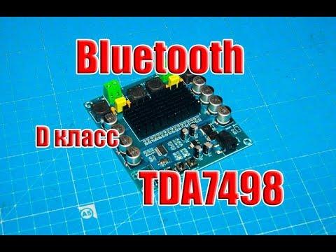 🆗Усилитель звука TDA7498 D класса со встроенным Bluetooth модулем (обзор и замер)