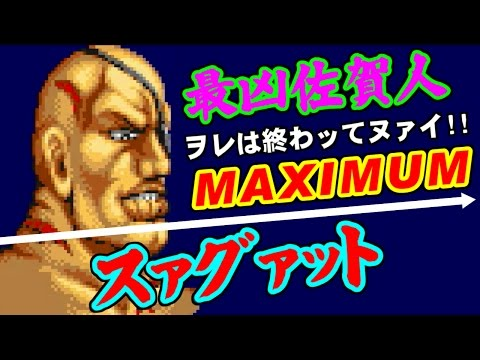 最凶サガット - STREET FIGHTER II CHAMPION EDITION