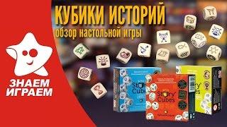 Настольная игра Кубики историй. Обзор от Знаем Играем