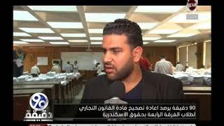 إعادة تصحيح مادة القانون التجارى للفرقة الرابعة فى كلية الحقوق جامعة الأسكندرية   90 دقيقة