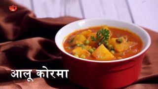 आलू कोर्मा - Aloo Kurma Recipe in Marathi - How To Make Potato Kurma - Indian Aloo Curry Recipe