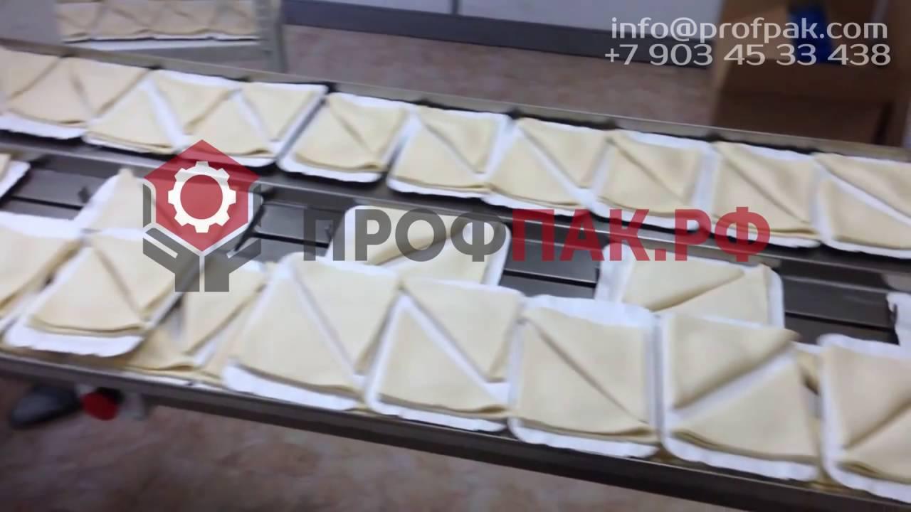 Автоматическая фасовка и упаковка пельменей замороженных Линия для .