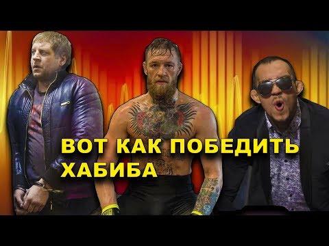 Емельяненко арестован/Конор Макгрегор дал совет Тони Фергюсону на бой с Хабибом Нурмагомедовым