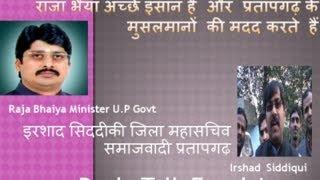 U P Minister Raja Bhaiya is Nice Person Said by Irshad Siddiqui D.G S. S.P  Pratapgarh