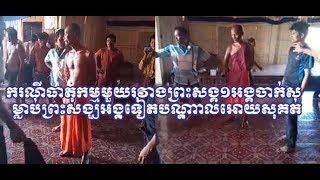 ខឹងសង្ឃវ័យក្មេងចោទថាញៀនថ្នាំ សង្ឃវ័យចំណាស់ យកកាំបិតចាក់សុគត|Khmer News Sharing