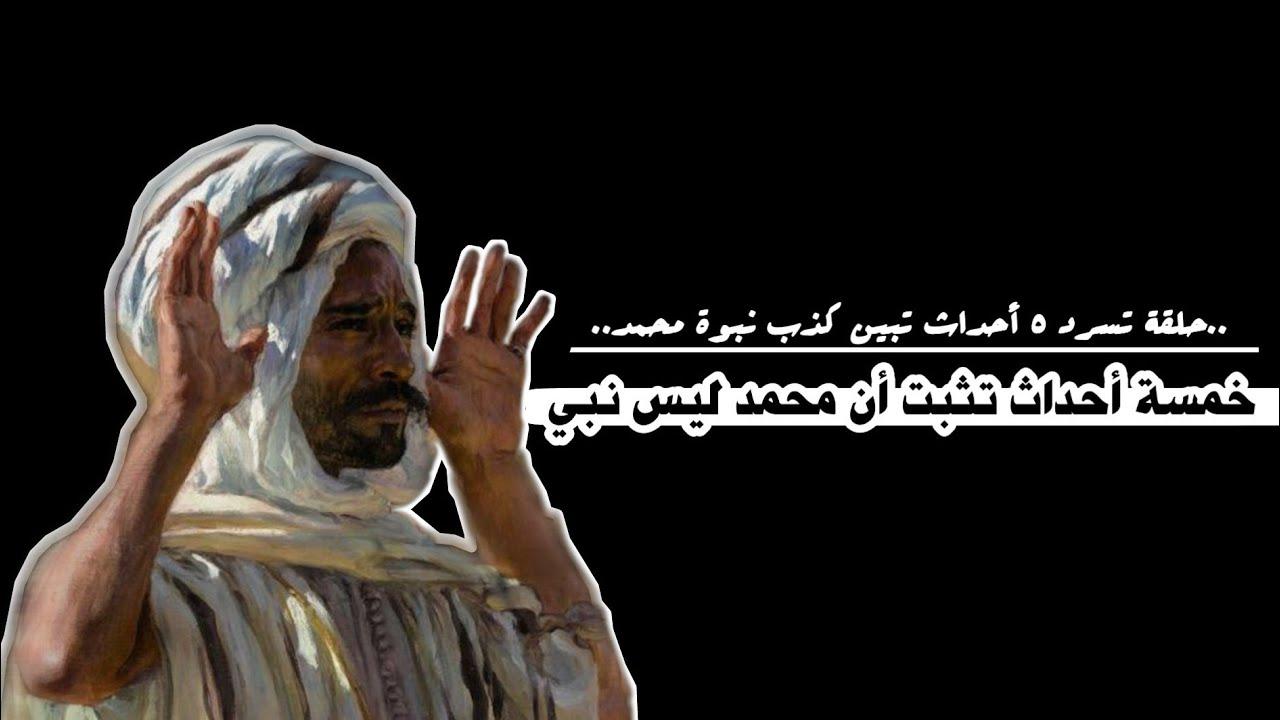 خمسة أحداث تثبت أن محمد ليس نبي!
