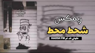 ريمكس مصري -شحط محط مطلوب أكثر شيء✈