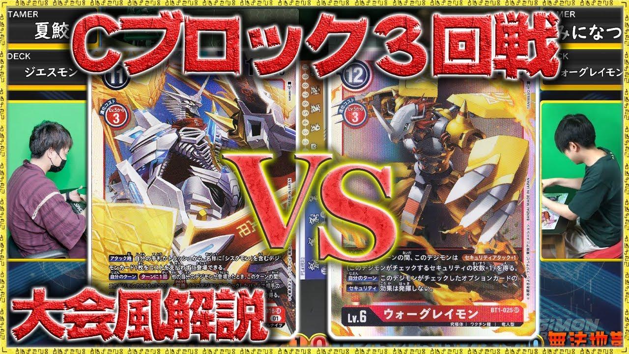 Cブロック3回戦『ジエスモン』vs『ウォーグレイモン』【無法地帯創作デッキトーナメント】【デジモンカードゲーム】【デジカ】