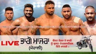Download Video 🔴🔴 [Live] Bairampur Bhago Majra (Mohali) Kabaddi Tournament 17 Dec 2018 MP3 3GP MP4
