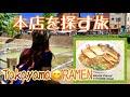 コハダの探訪 Takayama RAMEN 高山ラーメンの老舗本店を探す旅