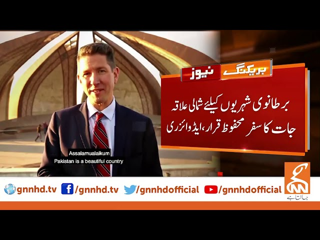 Good news for Pakistanis in the field of tourism   GNN   24 January 2020