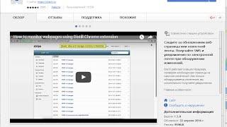 Как настроить и установить Distill Web Monitor (расширение для google Chrome)