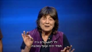 גב האומה - קורין אלאל וגל אוחובסקי - יתרונות להורים גאים