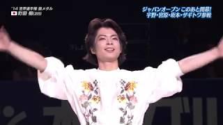 JO2018 Tatsuki Machida 町田樹 ダブル・ビル —— そこに音楽がある限り 町田樹 動画 10