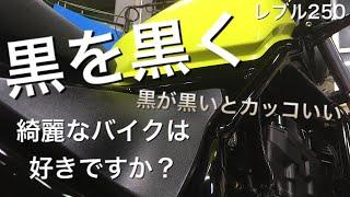 レブルを綺麗により黒く【レブル250】綺麗なバイクの必需品!