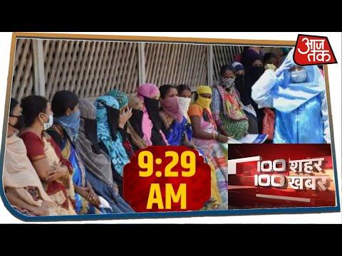 आपके शहर, आपके राज्य की 100 बड़ी खबरें । 100 Shahar 100 Khabar । May 29, 2020