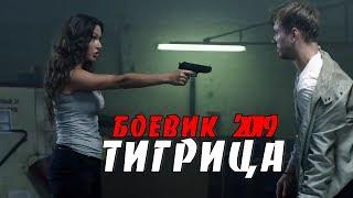 Фильм порвал всех! - ТИГРИЦА - Русский боевик 2019 новинки HD