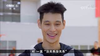"CCTV ""NBA Prime Time"" show interview Jeremy Lin"
