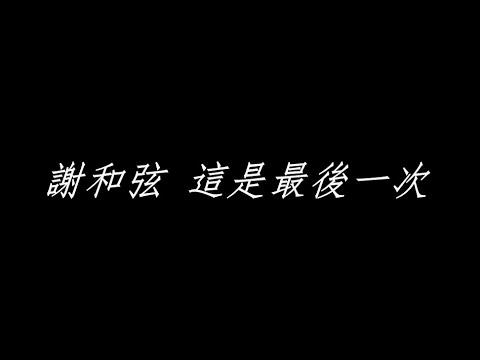 謝和弦 這是最後一次 「歌詞」 - YouTube