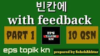 빈칸에 with feedback, eps topik k…