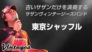東京シャッフル/古いサザンだけを演奏する「サザンヴィンテージーズバンド」in風鈴サザン会