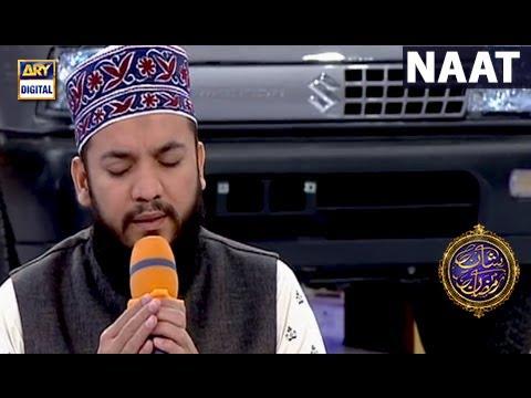 Ya Ilahi Har Jaga Teri Ata Ka Sath Ho Naat by Mahmood Ul Hassan Ashrafi