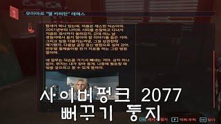 사이버펑크 2077 뻐꾸기 둥지 의뢰 Cyberpunk…