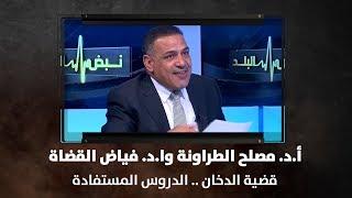 أ.د. مصلح الطراونة وا.د. فياض القضاة - قضية الدخان .. الدروس المستفادة