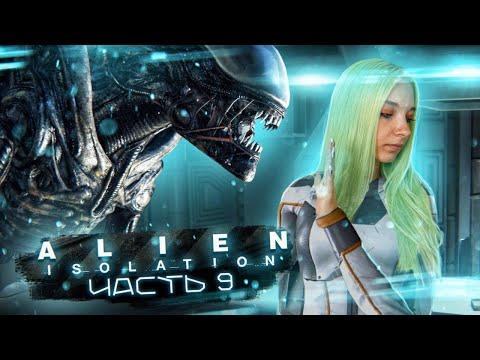 ЧУЖОЙ, ОТСТАНЬ!  ► ХОРРОР - Alien: Isolation ЧАСТЬ 9 ► Алиен: Изолейшен полное прохождение