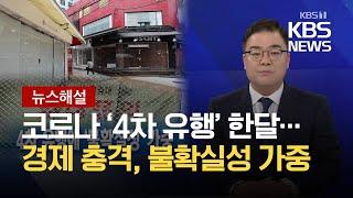 [뉴스해설] 코로나 '4차 유행' 한달…경제 충격, 불…