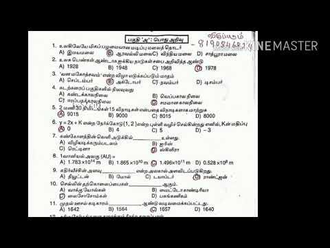 TNUSRB 2018 ANSWER KEY   Tamil Nadu Uniformed Services Recruitament Board (TNUSRB)   tamizlan tech