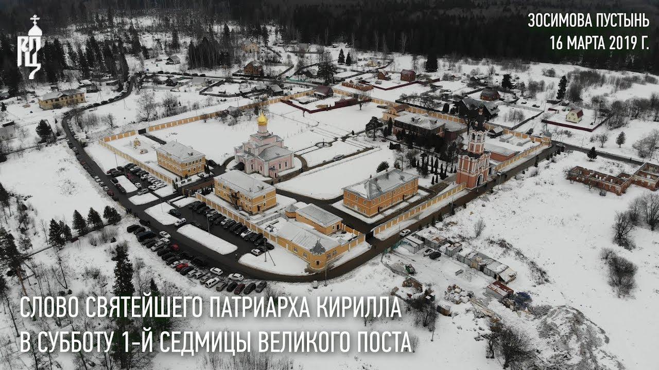 Проповедь Святейшего Патриарха Кирилла в субботу 1-й седмицы Великого поста