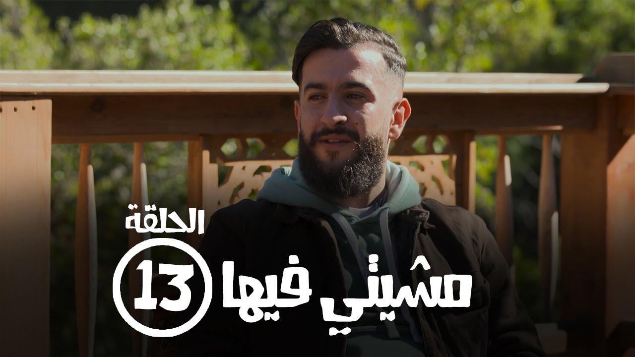 برامج رمضان - مشيتي فيها : الحلقة الثالثة عشر - TIWTIW