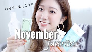 11月のお気に入り🥰洋服/ヘアケア/カラコン…|November favorites