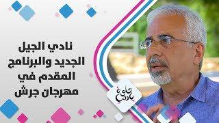 مؤيد مولود حج طاس - نادي الجيل الجديد والبرنامج المقدم في مهرجان جرش