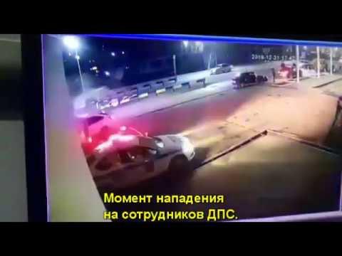 #Нападение на пост ДПС#Магас#Ингушетия