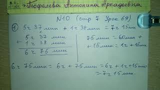 стр 7 №10 Урок 69 Математика гдз 4 класс 2 часть Чеботаревская 2018 как сложить разные единицы