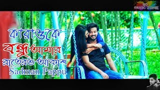 Bondhu Amar Rater O Akash Karaoke | Sadman Pappu | Bangla New Song 2018