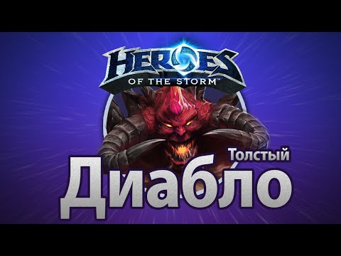 видео: heroes of the storm — Толстый Диабло