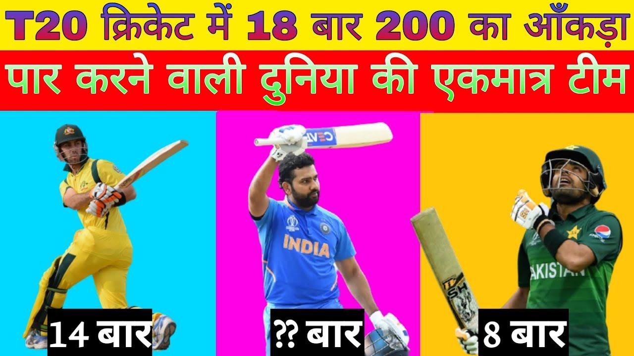 T20 क्रिकेट में सबसे ज्यादा बाद 200 रन बनाने वाली टीम। Highest team to score 200 runs in T20 cricket